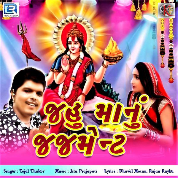 Tejal Thakor - Jahu Maanu Judgement