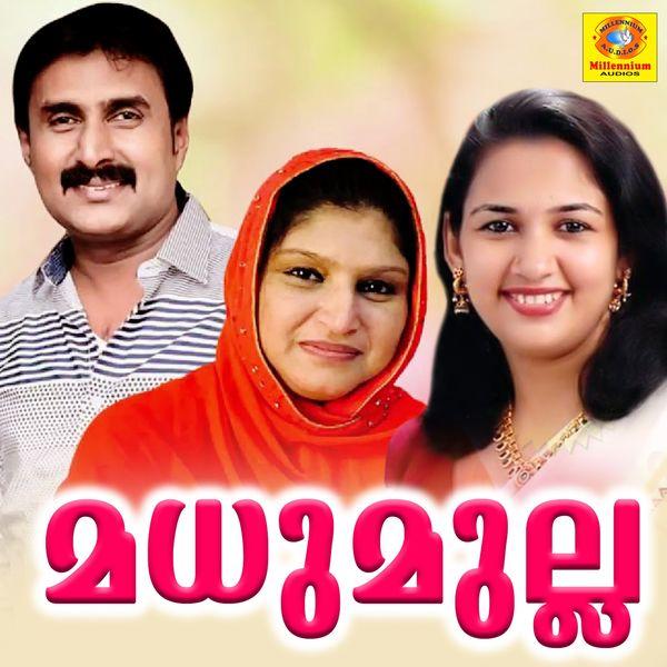 Various Artists - Madhumulla