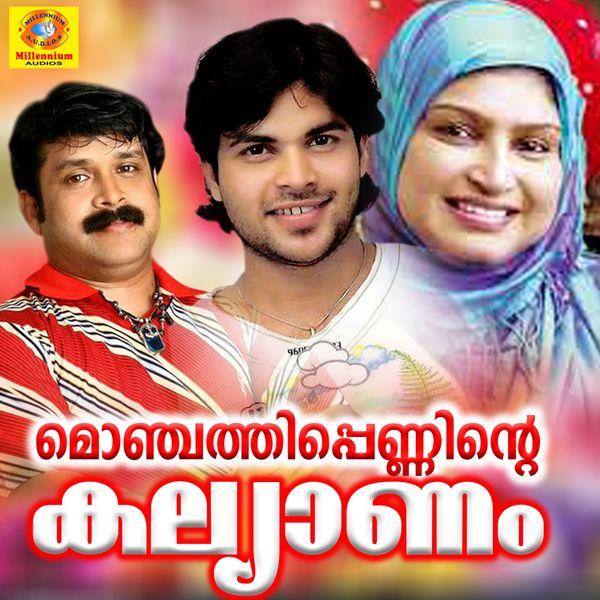 Various Artists - Monchathi Penninte Kalyanam
