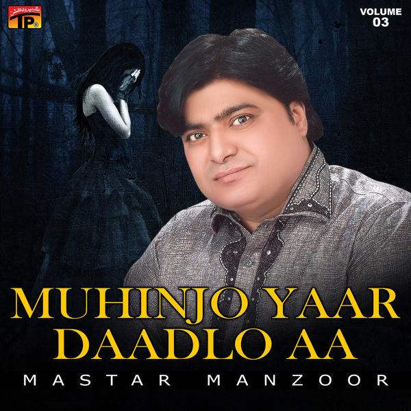 Mastar Manzoor - Muhinjo Yaar Daadlo Aa, Vol. 3