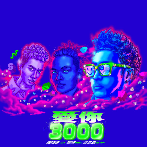 Will Pan - Love You 3000 (feat. Boom & Sean T)