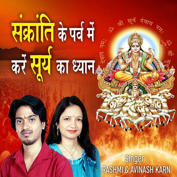 Rashmi Yogini, Avinash Karn - Sankranti Ke Parv Me Kare Surya Ka Dhyan