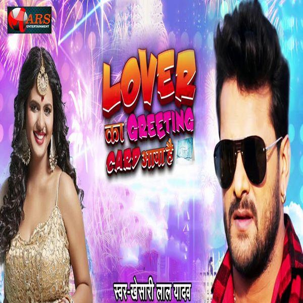 Khesari Lal Yadav - Lover Ka Greeting Card Aaya Hai
