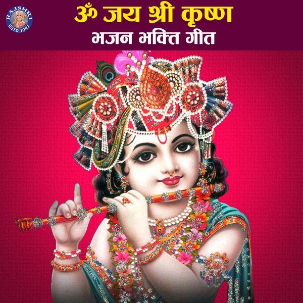 Album Om Jai Shree Krishna Bhajan Bhakti Geet, Various