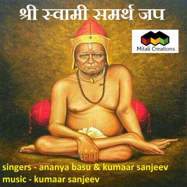 Kumaar Sanjeev feat. Ananya Basu - Shree Swami Samartha Jap