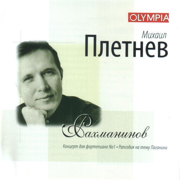 Serge Rachmaninoff - Рахманинов: Концерт №1 / Рапсодия на тему Паганини