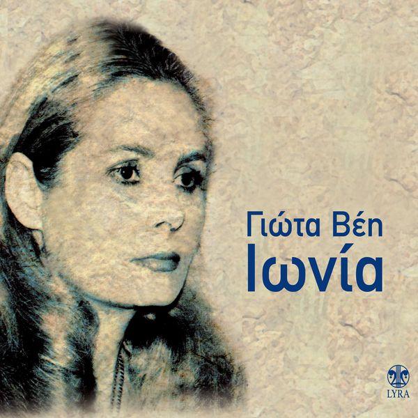 Giota Vei - Ionia