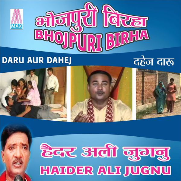 haider ali birha free download