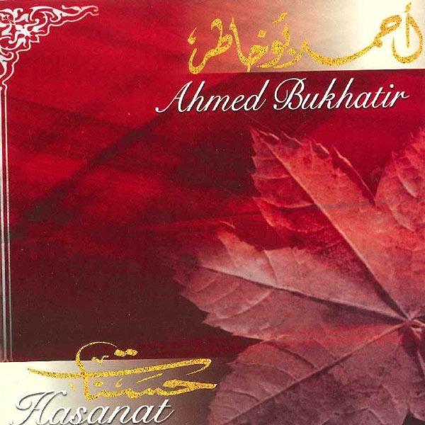 TÉLÉCHARGER ANACHID AHMED ABOU KHATER MP3