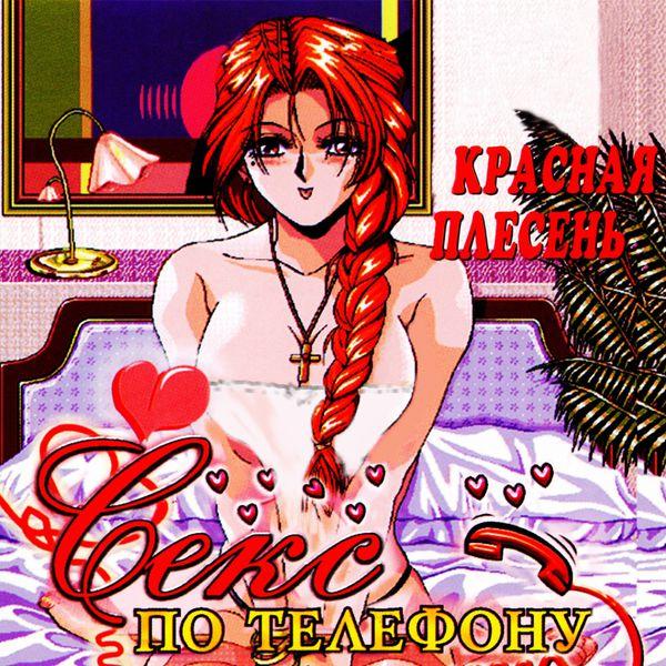 Красная Плесень Секс По Телефону