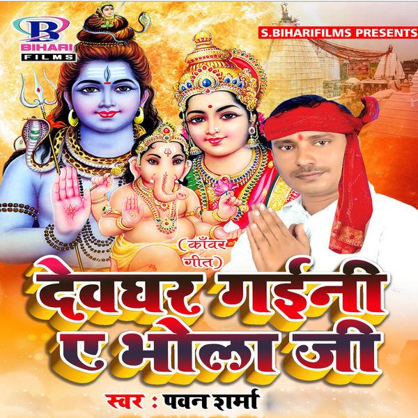 Pawan Sharma - Devghar Gaini Ae Bhola Ji