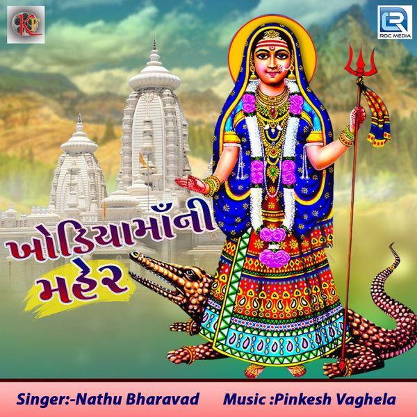 Nathu Bharwad - Khodiyar Maa Ni Maher