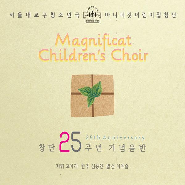 마니피캇 어린이합창단 - Magnificat Children's Choir - 창단25주년 기념음반