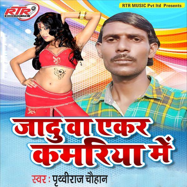 Pirthibiraj Chauhan - Jadu Wa Aekar Kamariya Me