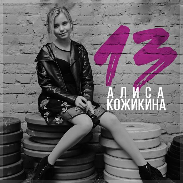 Алиса Кожикина - 13