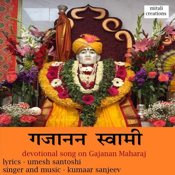 Kumaar Sanjeev - Gajanan Swami