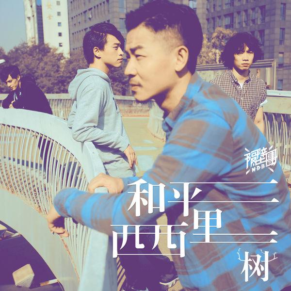 Next Door Band - Shu
