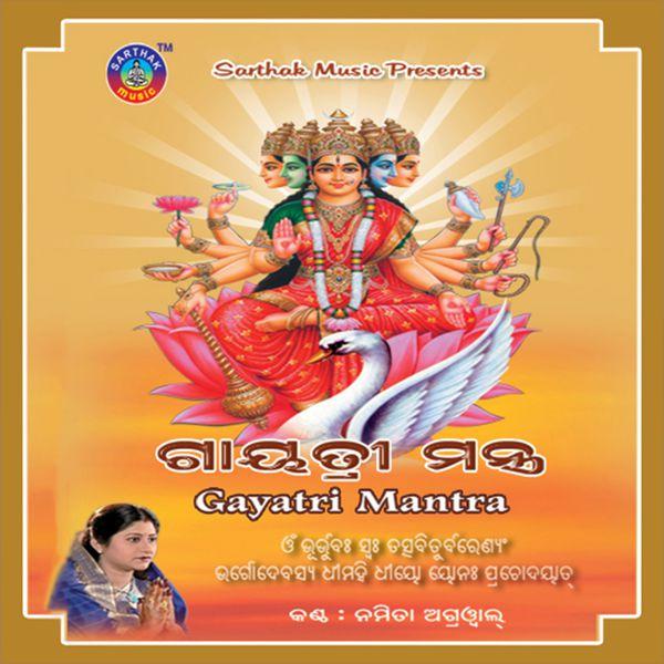 Album Gayatri Mantra, Namita Agrawal | Qobuz: download and