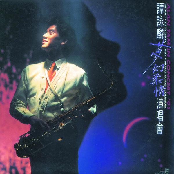 Yin le da ben xing | alan tam – download and listen to the album.