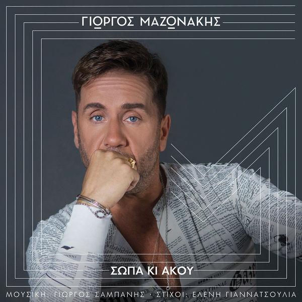 Giorgos mazonakis nikotini скачать бесплатно mp3