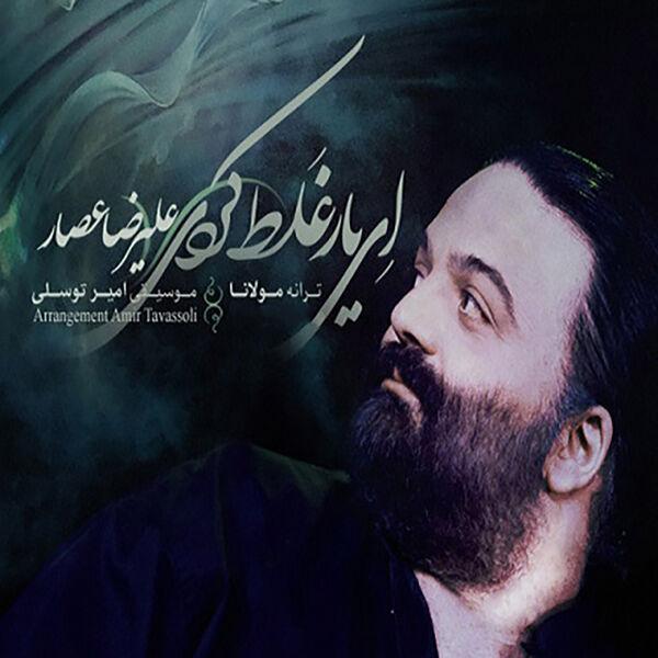 Alireza assar ey asheghan mp3 | bia2.