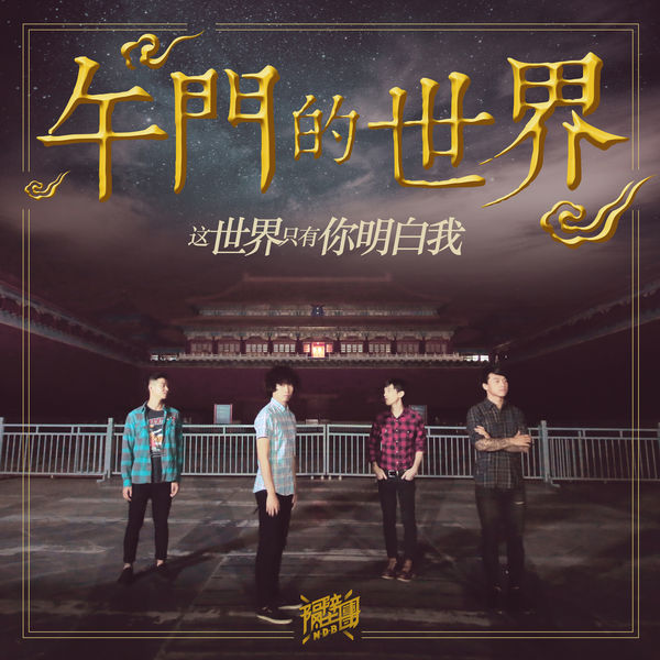 Next Door Band - Zhe Shi Jie Zhi You Ni Ming Bai Wo