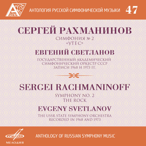 Serge Rachmaninoff - Anthology of Russian Symphony Music, Vol. 47
