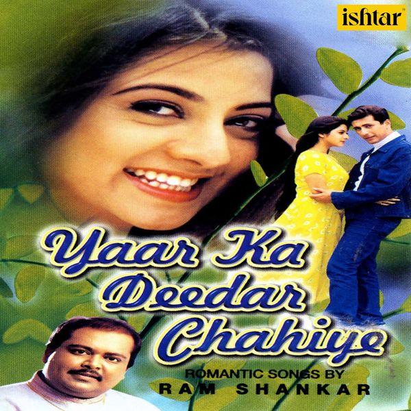 Mujhe mere yaar (full song) ram shankar, deepak pandit.