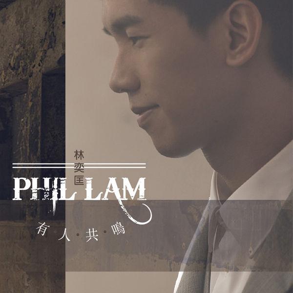 Phil Lam - You Ren Gong Ming
