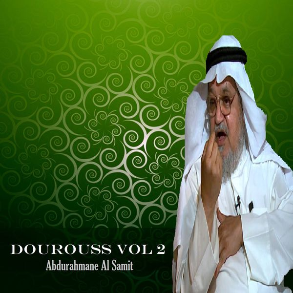 Dourouss Vol 2 (Quran) | Abdurahmane Al Samit – Download and listen