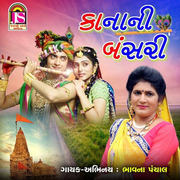 Bhavana Panchal - KanaNi Bansari