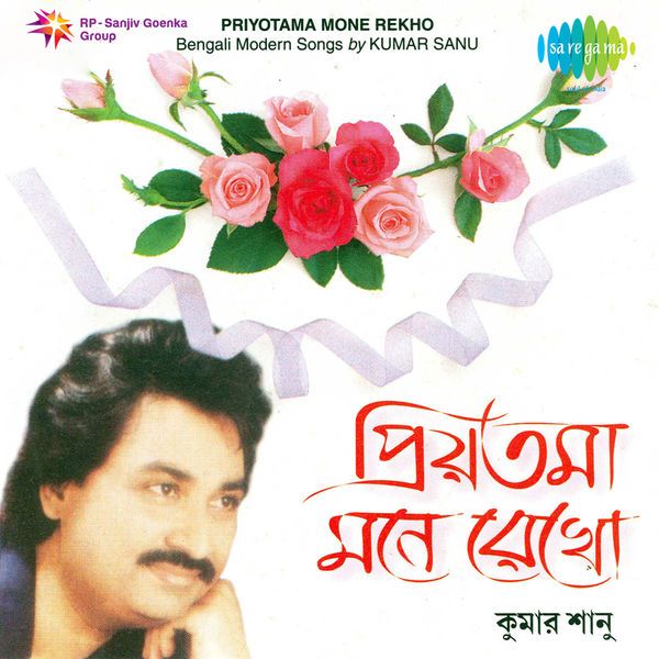 Album Priyotama Mone Rekho Kumar Sanu Qobuz Download And