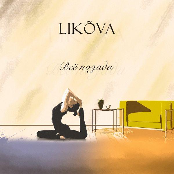 Likóva - Всё позади