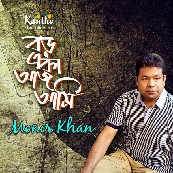 Monir Khan - Boro Aka Aj Ami