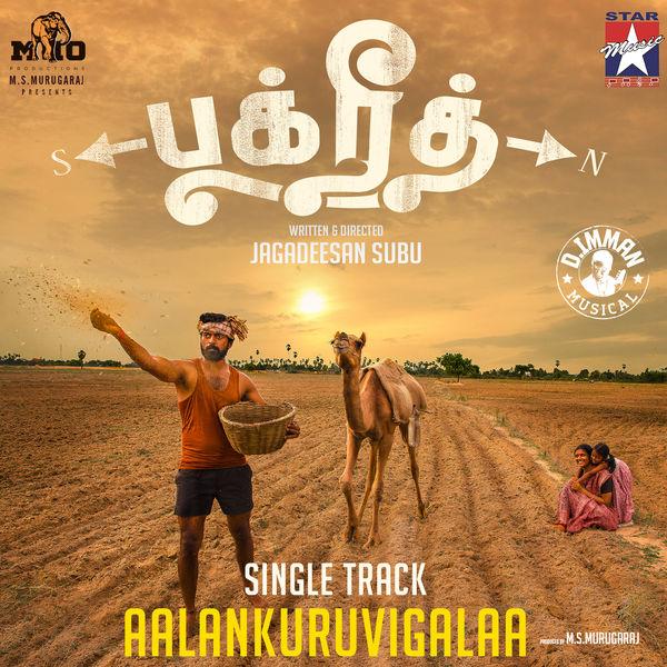 """D. Imman - Aalankuruvigalaa (From """"Bakrid"""") - Single"""