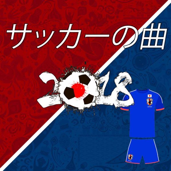 サッカーの歌2018 (Japanese Football Songs 2018) | Various