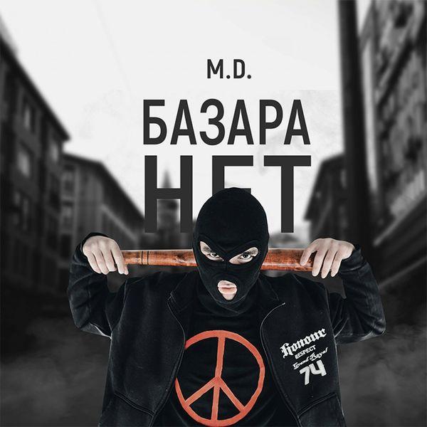 M.D. - Базара нет