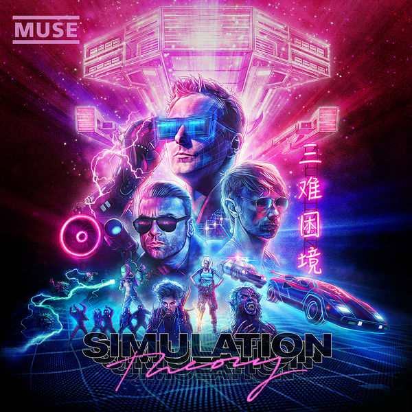 Simulation Theory (Deluxe) | Muse to stream in hi-fi, or to download in