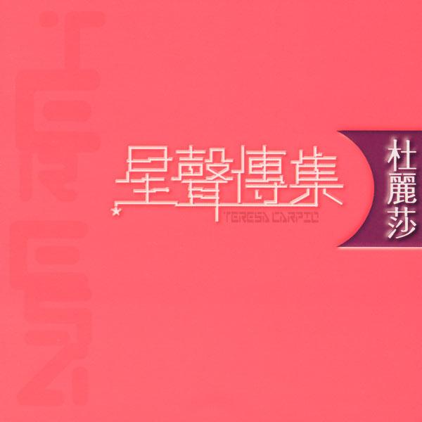 Teresa Carpio - EMI Xing Xing Chuan Ji Zi Teresa Carpio