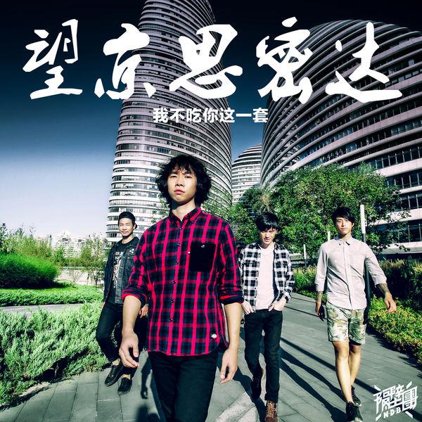 Next Door Band - Wo Bu Chi Ni Zhe Yi Tao