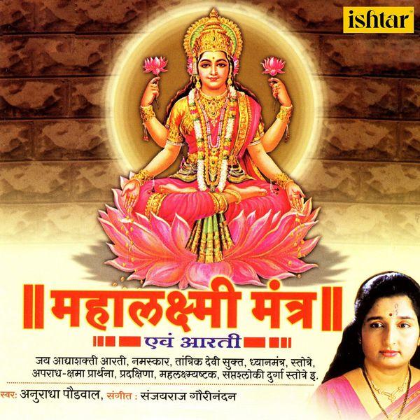 Album Mahalaxmi Mantra, Anuradha Paudwal   Qobuz: download