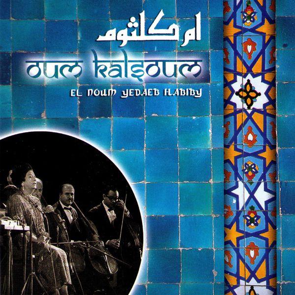 Oum Kalsoum - El Noum Yedaeb Habiby