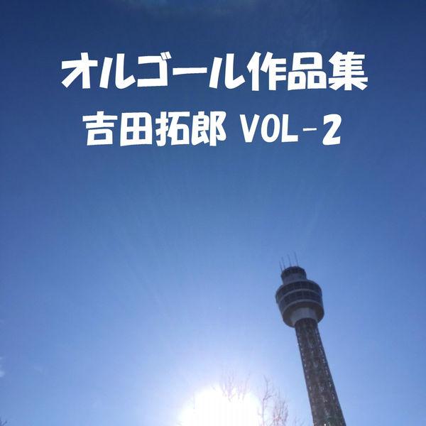 Orgel Sound J-Pop - A Musical Box Rendition of  Yoshida Takuro Vol. 2