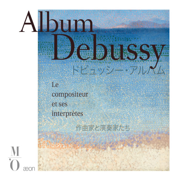 Various Performers - Album Debussy - Le compositeur et ses interprètes