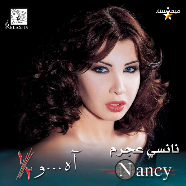 NOSS TÉLÉCHARGER NANCY W AJRAM AH