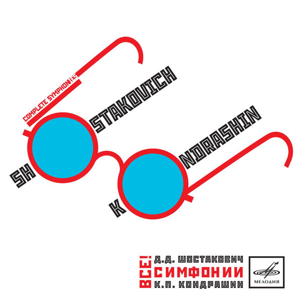 Kirill Kondrashin - Shostakovich: Complete Symphonies, Nos. 1-15