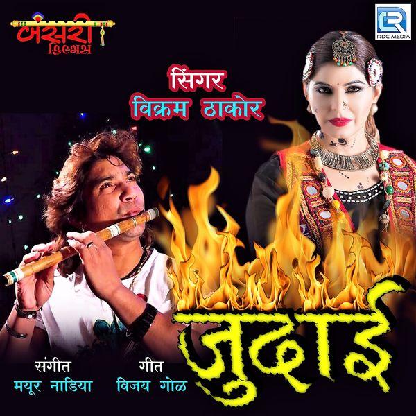 gujarati film vikram thakor mp3 song