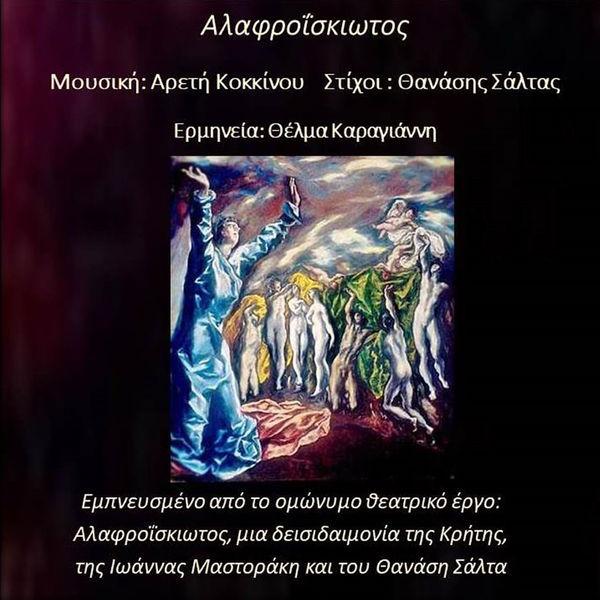 Thanasis Saltas - Alafroiskiotos