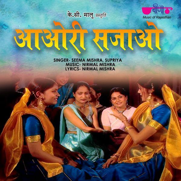 Seema Mishra, Supriya - Aaori Sajao