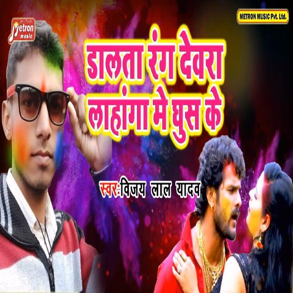 Dalata Rang Devra Lahanga Me Ghus Ke | Vijay Lal Yadav – Download